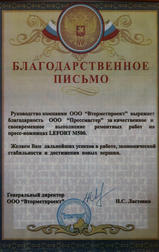 """Благодарственное письмо от ООО """"Вторметпроект"""""""