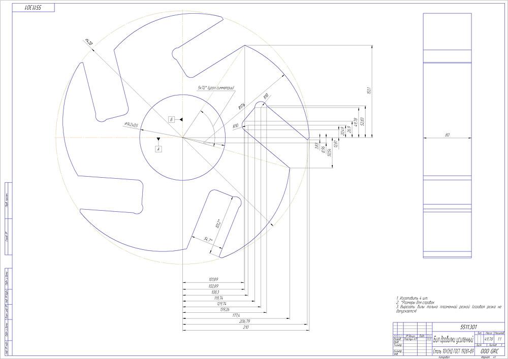 чертеж новых билы для ротора дробилки