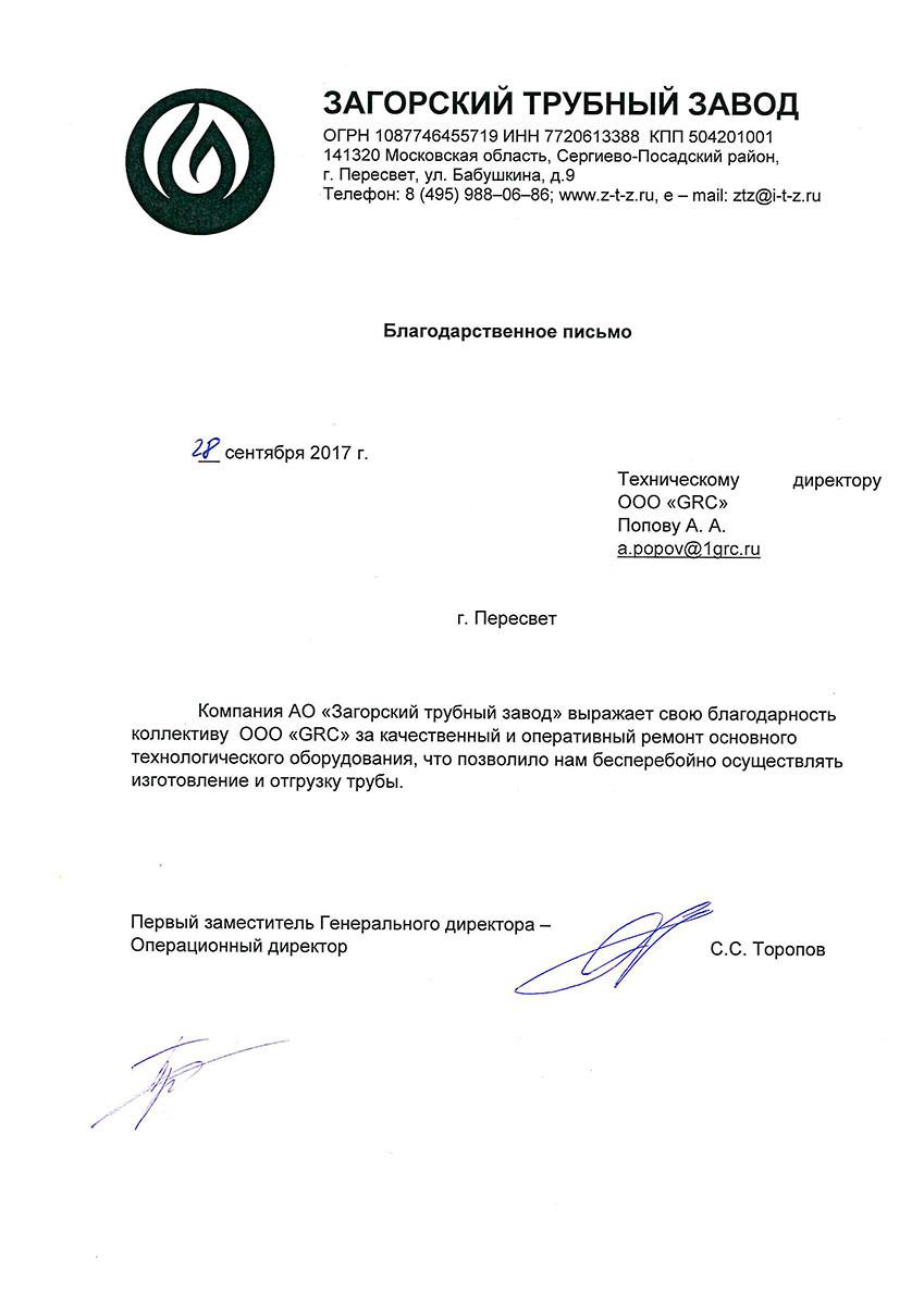 Отзыв о компании ДжиЭрСи Щелково