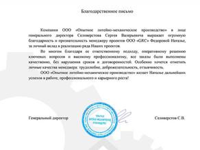 Рекомендация от ООО «Опытное литейно-механическое производство»