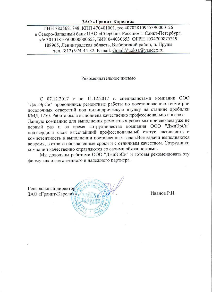 """Отзыв о компании ДжиЭрСи от ЗАО """"Гранит-Карелия"""""""