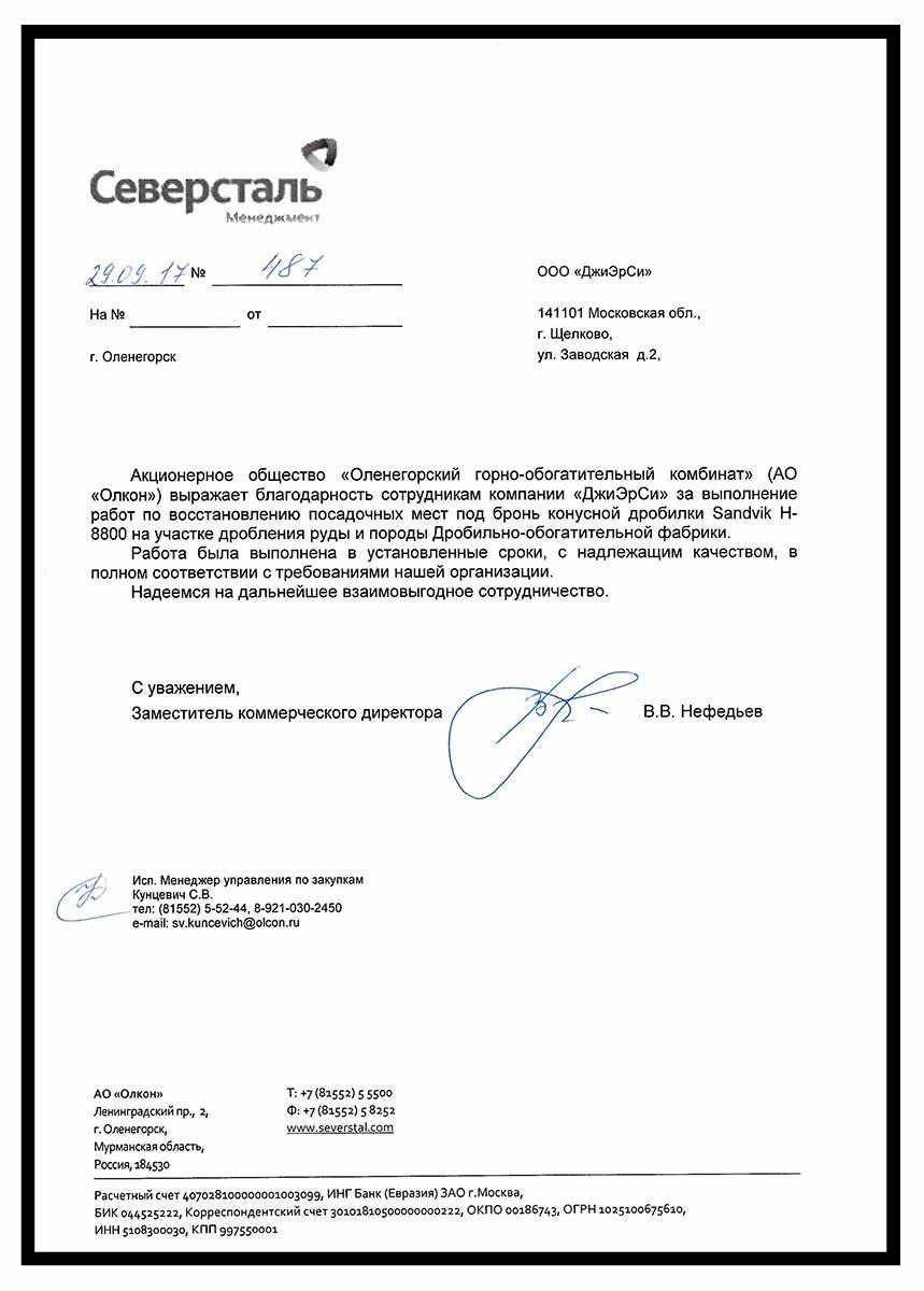 Отзывы от компании ДжиЭрСи Щелково