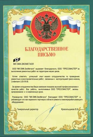 "Благодарность от ООО ""МК ОМК-ЭкоМеталл"""