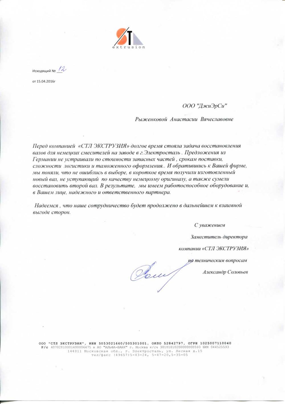 Отзыв о компании GRC Щелково