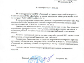 """Благодарственное письмо от ПАО """"Ашинский металлургический завод"""""""