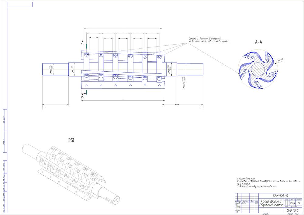 сборочный чертеж ротора дробилки
