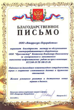 """Отзыв от ООО """"Вторресурс-Переработка"""""""
