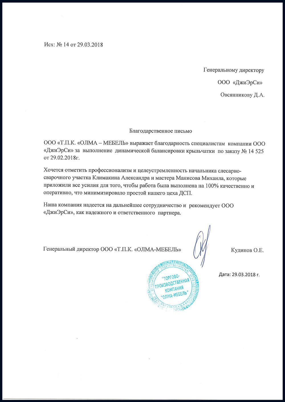 Отзыв о компании GRC от ОЛМА-МЕБЕЛЬ