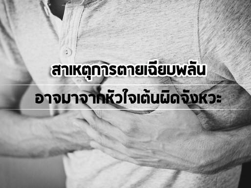 สาเหตุการตายเฉียบพลัน อาจมาจากหัวใจเต้นผิดจังหวะ