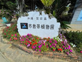 <宮古島熱帯植物園> 大自然の中をお散歩♪
