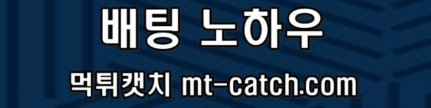 배팅노하우.jpg