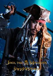 Jack Sparrow Jack the Magician ジャックスパロウ ジャックマジシャン