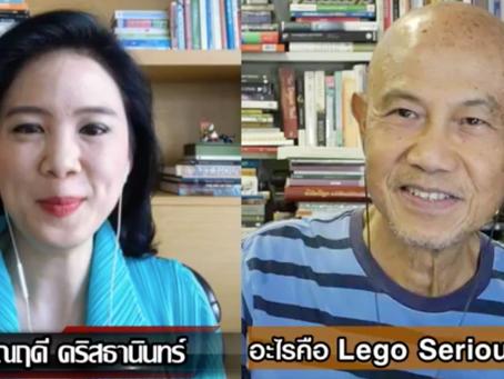 Suthichai live อะไรคือ Lego Serious Play?