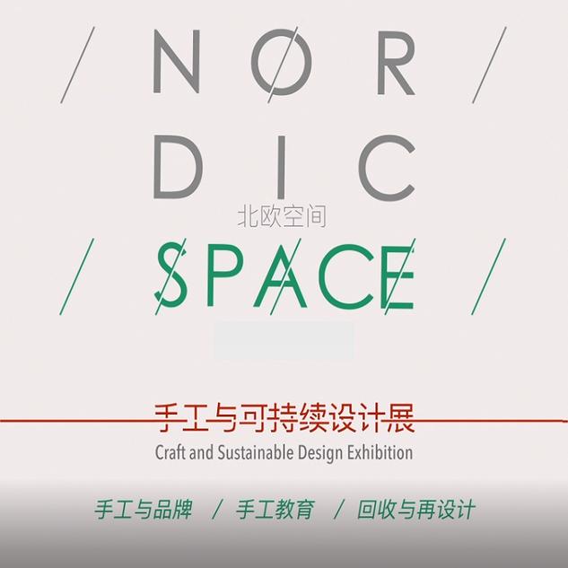 Produktion av dokumentärfilm tillsammans med China Handcraft and Design Shenzhen