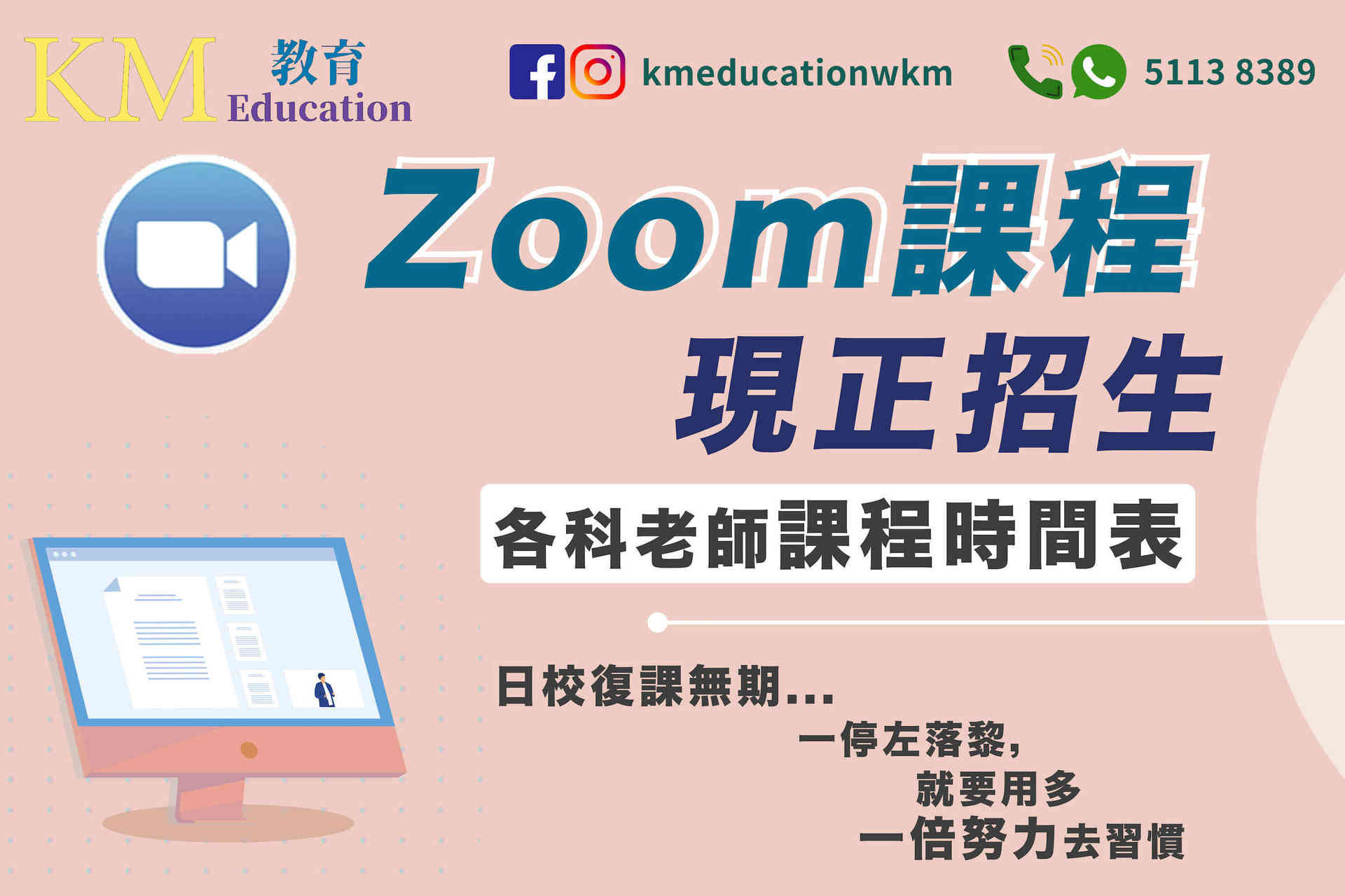 KM Zoon timetable_new_facebook front (1)
