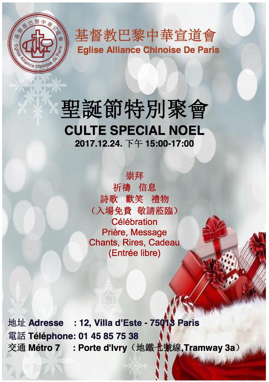 圣诞节邀请函A5双语