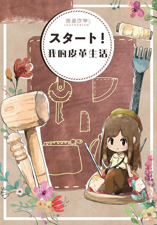 皮革生活(op).jpg