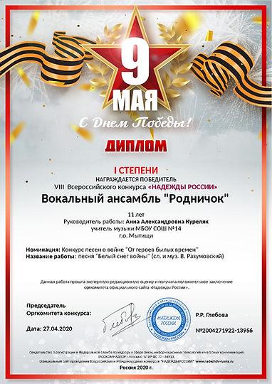 Родничок - Надежды России 1 место.jpg