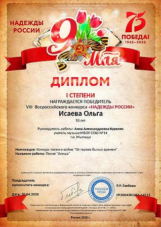 Исаева Оля 1 место. Надежды России .jpg