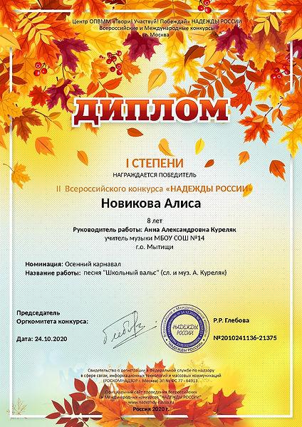 НР Новикова Алиса 1 место.jpg