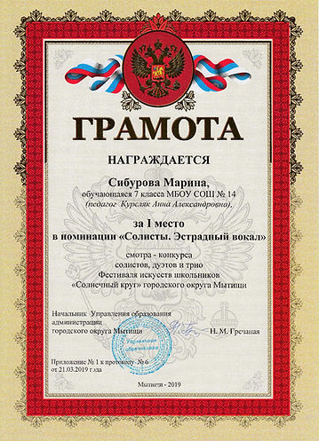 Солнечный круг 19. Марина 1 место.jpg