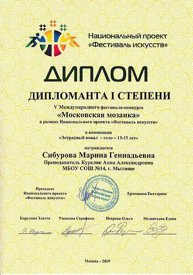 Диплом 1 степ. Московская мозаика. Марин