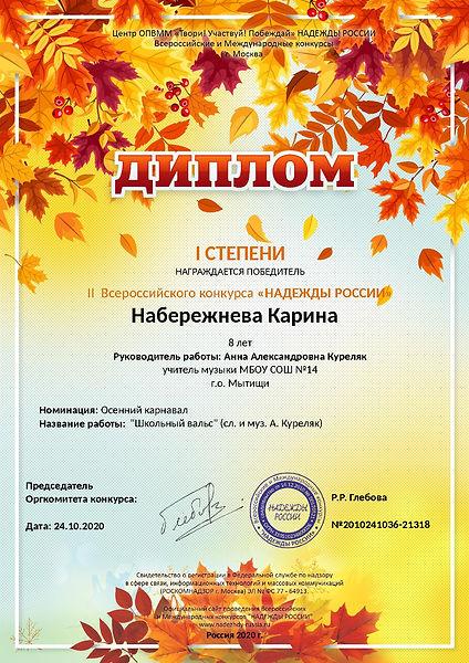 НР Набережнева Карина 1 место.jpg