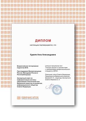 Единый урок Certificate.png