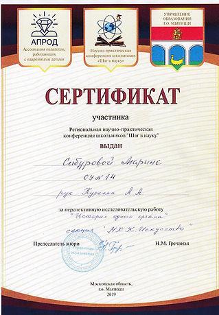 Марина. Сертификат Шаг в науку 2019.jpg