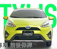 TOYOTA Prius C【跨界篇】.png