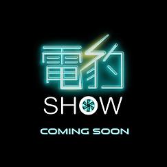 Jaguar I-PACE 【電豹秀】 Teaser.png
