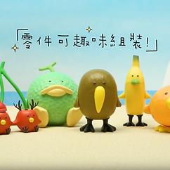 2018 全家_熱帶水果鳥篇.png