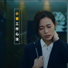 淘寶台灣【新潮盛典】_小資工作心法 ..png