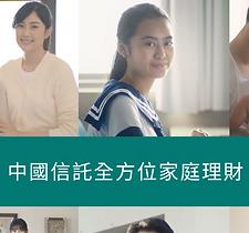 中國信託 【為愛努力篇】.png