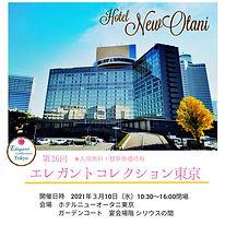 エレガントコレクション東京-ホテルニューオータニ東京.jpg