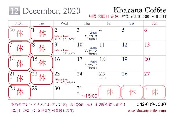 Dec2020.png