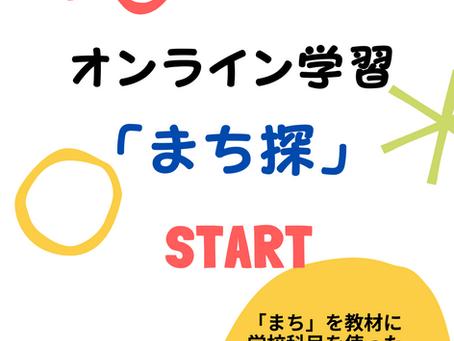 オンライン探究授業・生徒募集スタート(無料)
