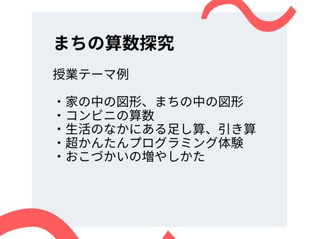 オンライン探究学習「まち探」レポート①・②