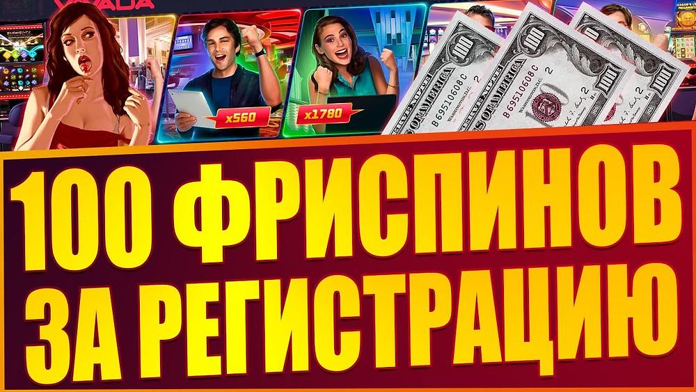Казино бонусные деньги казино betazart получить бонус за регистрацию