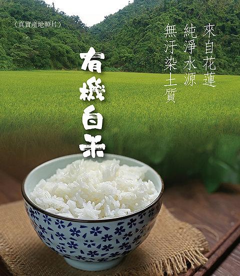 花蓮有機白米