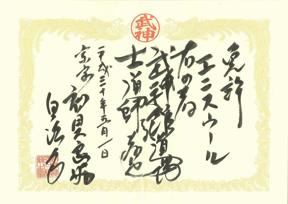 Shidoshi Certificate Enis UGUR