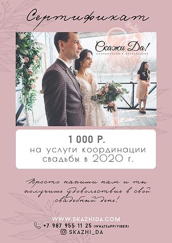 сертификат 1000.png