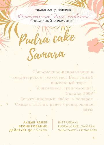 pudra cake.png