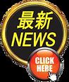 最新NEWS.png