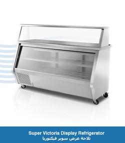 Super Victoria Display