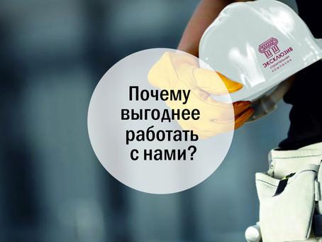 Почему вам выгодно работать с нами: