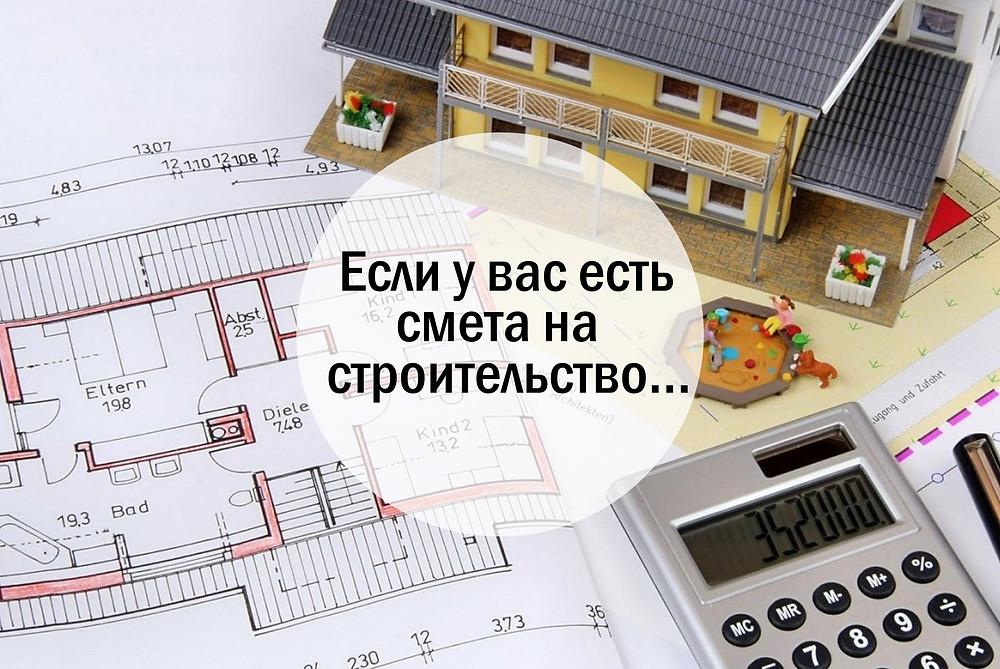 Цены на строительство домов|смета на строительство во Владивостоке