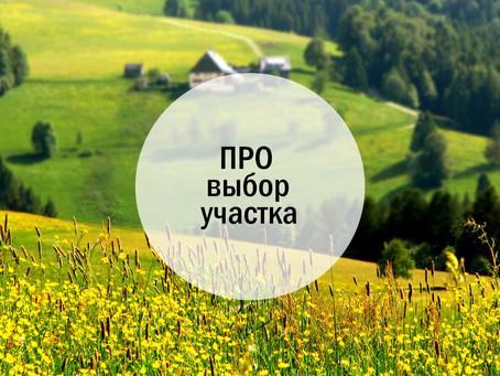 Земельные участки во Владивостоке и Приморском крае.