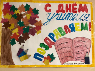 День учителя 2018 на Комсомольском