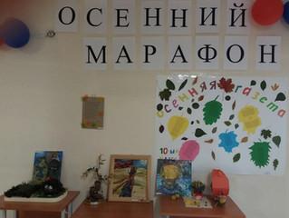 Праздник осени на Комсомольском